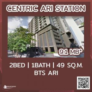 ขายคอนโดอารีย์ อนุสาวรีย์ : ✨ Centric Ari Station ✨   [สำหรับขาย] ราคาถูกจัด เจ้าของรีบขายด่วน ใครหาห้องหลุดมาเลยครับ คุ้มที่สุด พร้อมจบดีลสุดดๆค้าบบบ